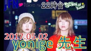 5月2日(火)】 いま大注目の大阪寝屋川出身の女子2ピースバンド 【 yonig...