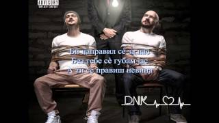 DNK  - Nevina ft Gidra (Connect)