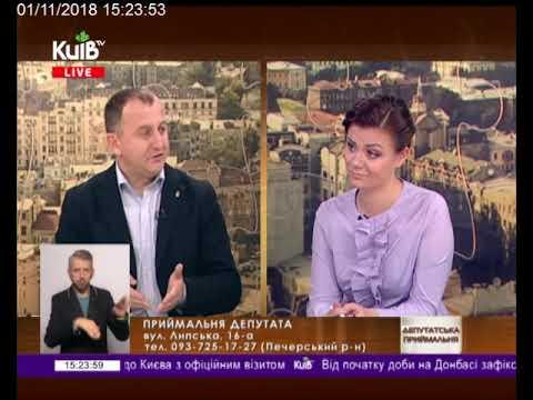 Телеканал Київ: 01.11.18 Громадська приймальня 15.10