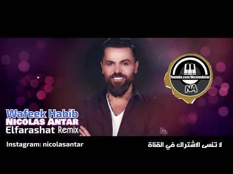 الفراشات وفيق حبيب Elfarashat Wafeek Habib Remix By Nicolas Antar
