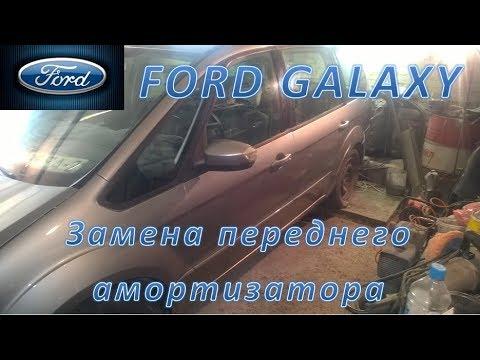 передние амортизаторы на форд галакси