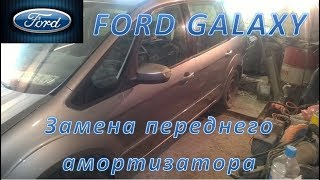 Ford Galaxy. Замена переднего амортизатора.