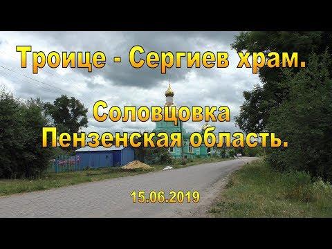 Троице-Сергиев храм. Соловцовка. Пензенская область. 15.06.2019