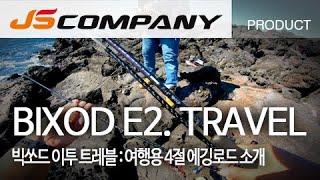 [제품소개] 여행용 4절 에깅로드 빅쏘드 E2 트레블