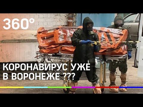 Коронавирус в России: в Воронеже госпитализировали двоих, они ездили в Китай
