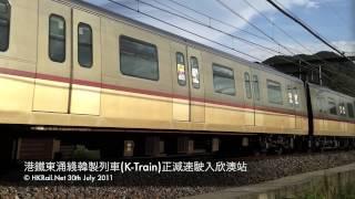 [110730] 港鐵東涌綫韓製列車(K-Train)正減速駛入欣澳站