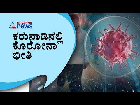 Coronavirus Suspected Case Found In Bengaluru.. !