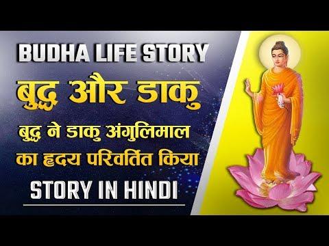 अंगुलिमाल डाकू और गौतम बुद्ध | Gautam Budha and Angulimala Daku Animated Story in Hindi