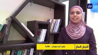 مكتبة جديدة بجهود المجتمع المحلي في الحسين بن طلال
