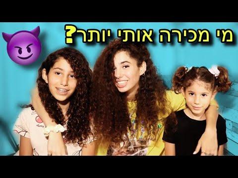מה אמת ומה שקר? עם האחיות הקטנות שלי!