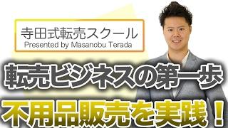 高額塾が無料!寺田式転売スクールはこちら: http://teradamasanobu.com...