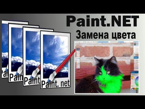 Как изменить цвет изображения в paint