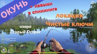 Русская рыбалка 4 озеро Старый Острог Окунь за островом и очки навыков в спиннинге