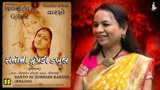 સંતોની ઝુંપડી Santo Ni Zunpadi Kabool - Mira Bhajan  Moonlight In Gujarat   Singer: Geetaben Chauhan
