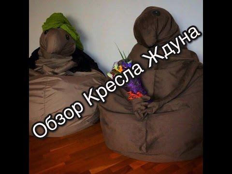 Распаковка Кресло-мешок KM Vespa (KZ-06) из Rozetka.com.ua