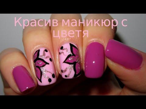 Красив маникюр с цветя// Beautiful floral nails