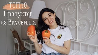 Топ продуктов из ВКУСВИЛЛА | NO SUGAR, NO MEAT, NO DAIRY