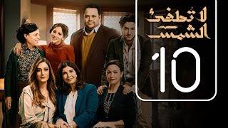 مسلسل لا تطفيء الشمس   الحلقة العاشرة   La Tottfea AL shams .. Episode No. 10
