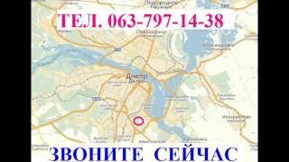 видео Где купить по выгодной цене в Днепропетровске