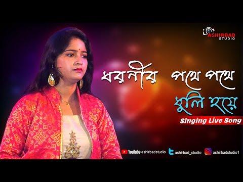 Dharanir Pathe Pathe ||ধরণীর পথে পথে ধুলি হয়ে ||  - Lata Mangeshkar - Cover Song By Sudipa