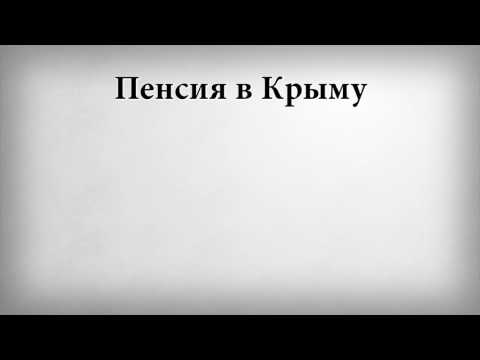 Пенсия в Крыму - Пенсия 2017 года
