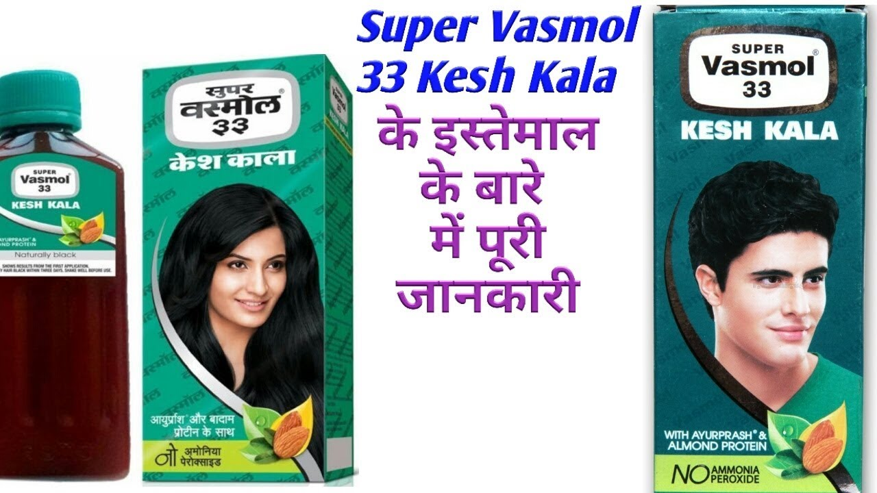 Super Vasmol 33 Kesh Kala Natural Black Color For Hair Youtube