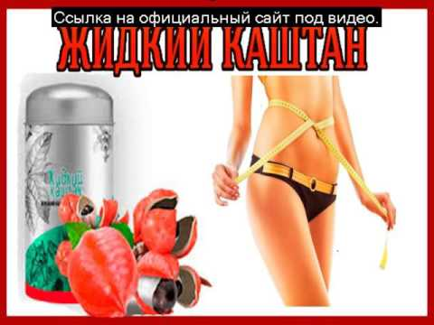 Жидкий каштан в Владивостоке, купить Жидкий каштан в Владивостоке для похудения.