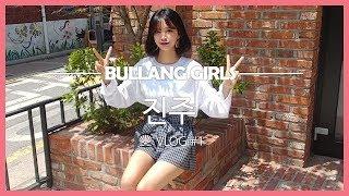 [불량소녀] 10대여자쇼핑몰 피팅촬영♥ VLOG #1