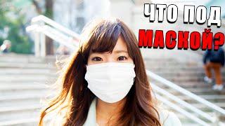 Что японки прячут под маской. Новые факты о Японии [Япония | Влог]