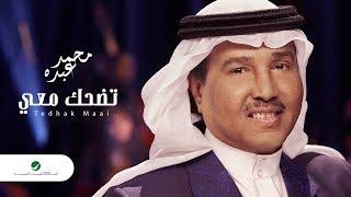 Mohammed Abdo ... Tedhak Maai - Lyrics |  محمد عبده ... تضحك معي - بالكلمات