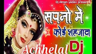 Aaya Sapno Me Koi Sahjada Dj Remix Chura Ke Mera Dil Le Gaya Lyrical Dj Song Dance आया सपनो मे कोई