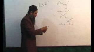 Arabi Grammar Lecture 09 Part 03   عربی  گرامر کلاسس