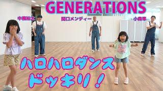 まさか!後ろにジェネレーションズ!!ハロハロダンスでドッキリ大成功!?himawari-CH