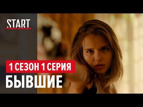 Деффчонки 1 сезон 1 серия смотреть онлайн