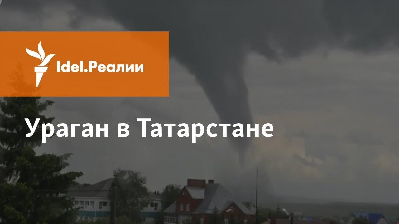УРАГАН (ТОРНАДО, СМЕРЧ) В ТАТАРСТАНЕ. 1.06.2017