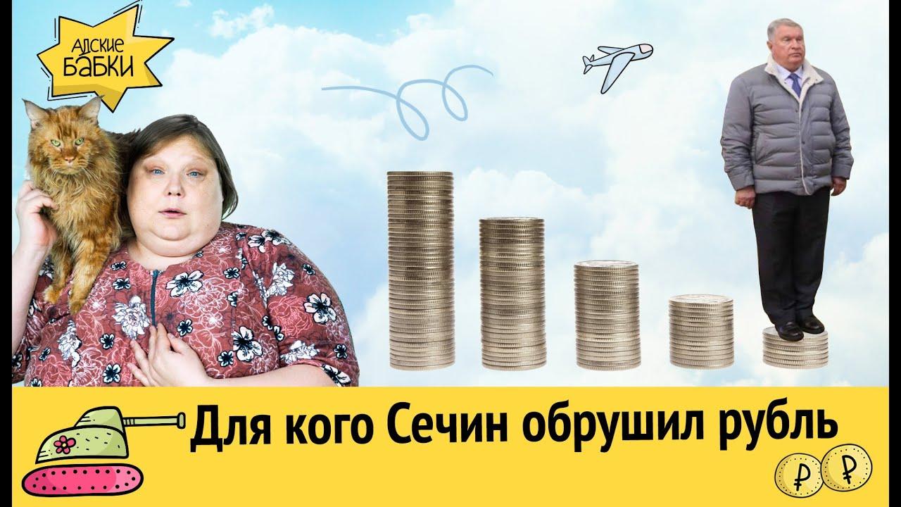 """Для кого Сечин обрушил рубль   Потапенко в """"Адских бабках"""""""