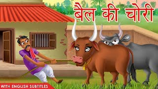 hindi-stories-for-kids-with-english-subtitles-hindi-kahaniya-stories