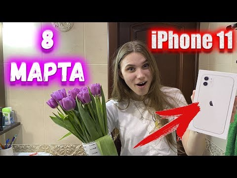 Подарил IPhone 11 на 8 Марта?