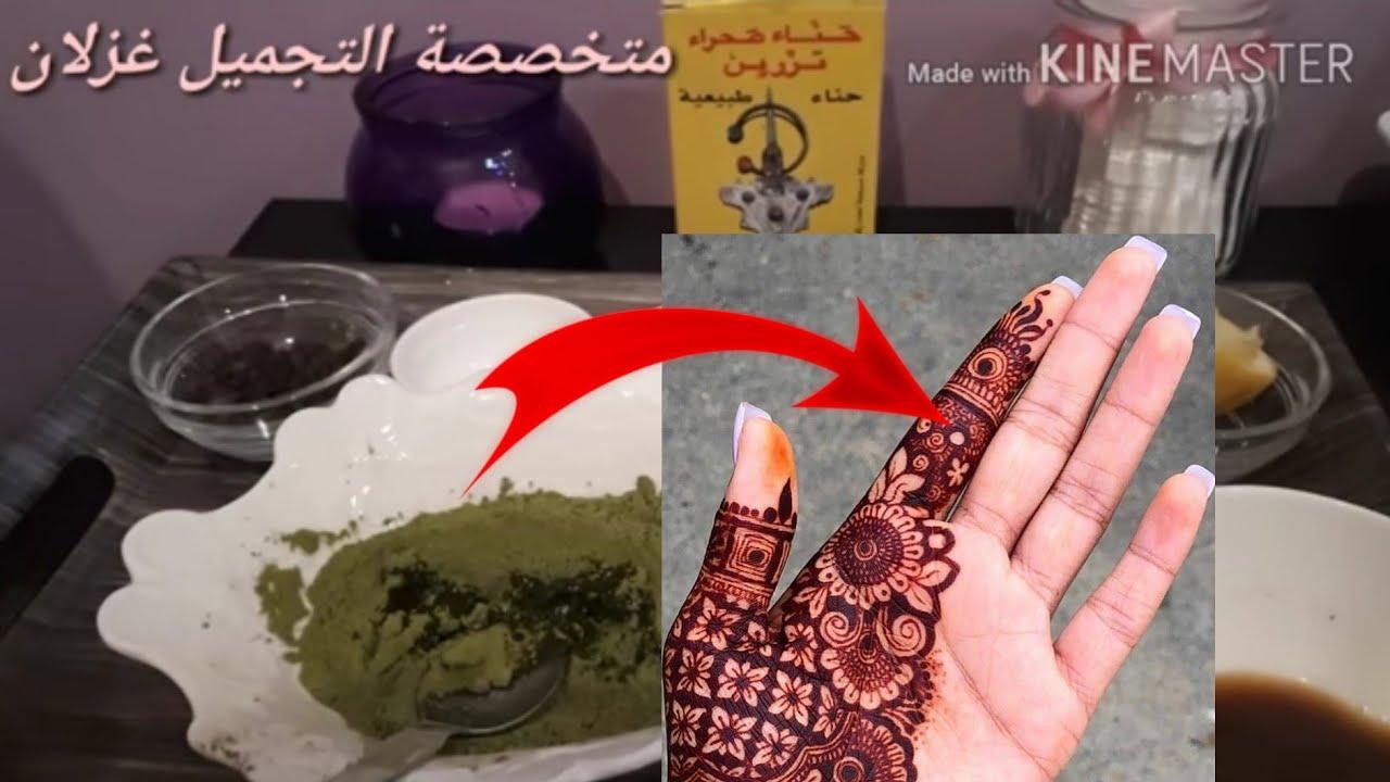 خلطة الحناء للعرائس من أسرار النقاشات للحصول على لون غامق حناء الصحراويات Youtube