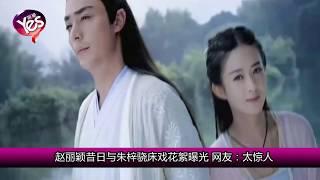 趙麗穎昔日與朱梓驍床戲花絮曝光 網友:太驚人