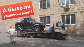 Автохирург#avtohirurg Как НЕ нужно усиливать АКПП 4L65E от Hummer H2