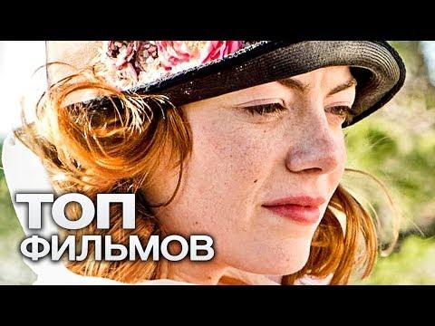 ТОП-10 НОВЫХ ИНТЕРЕСНЫХ ФИЛЬМОВ!