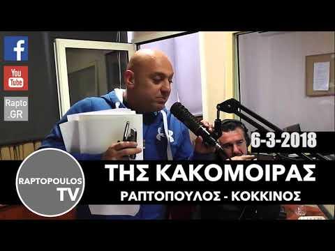 Ραπτόπουλος - Κόκκινος - Της Κακομοίρας 6-3-2018