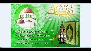 Священный Месяц Рамадан