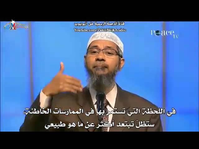 ما رأي الإسلام في المثليين الشاذين جنسيا د ذاكر نايك Dr Zakirnaik Youtube