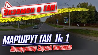 Маршрут ГАИ-1 , Минск , Семашко - как сдать экзамен на права .