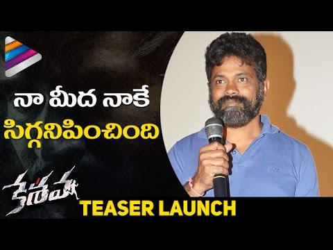 Sukumar Feels Ashamed | KESHAVA Telugu Movie Teaser Launch | Nikhil | Ritu Varma | Isha Koppikar