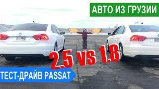VW PASSAT 2.5 VS 1.8 TSI - какой быстрее? Это авто из Грузии в Украину через аукцион авто из США