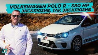 Volkswagen Polo R WRC - 380 HP // Эксклюзив, Так Эксклюзив