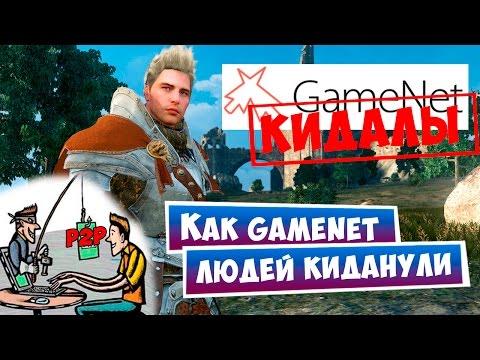 Как Gamenet людей киданули